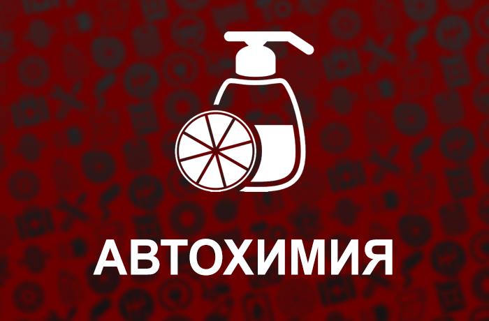 Автохимия