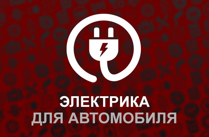 Электрика для автомобиля